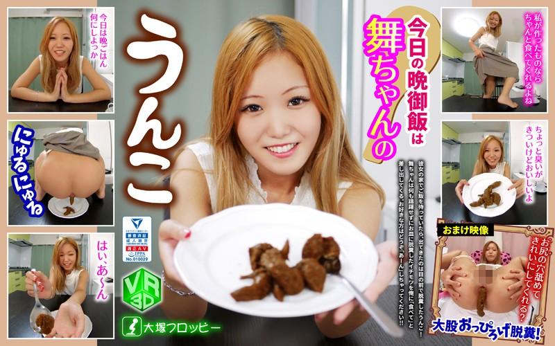 スカトロ・脱糞・ゲロ動画 【VR】今日の晩御飯は舞ちゃんのうんこ 画像